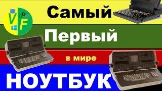 видео самый первый компьютер в мире