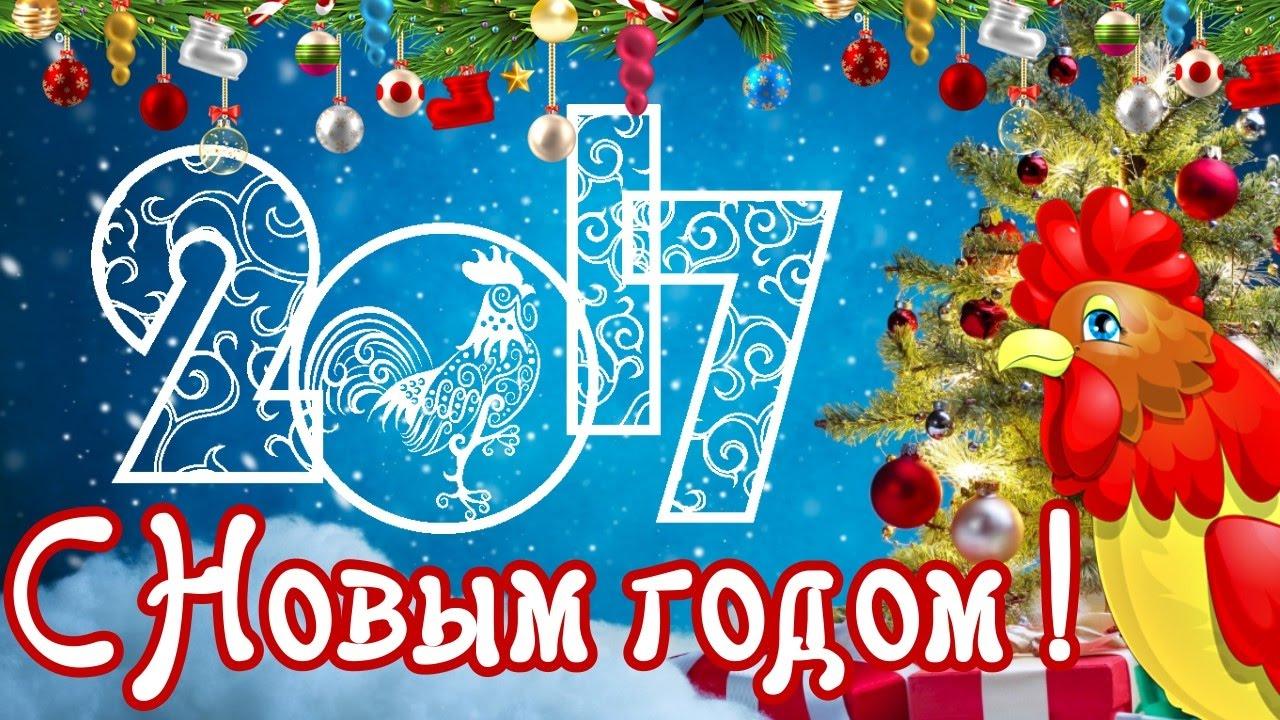 Новогодние поздравления год петуха в прозе