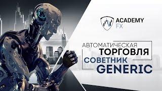 Автоматическая Торговля – Советник GENERIC | Академия Форекса