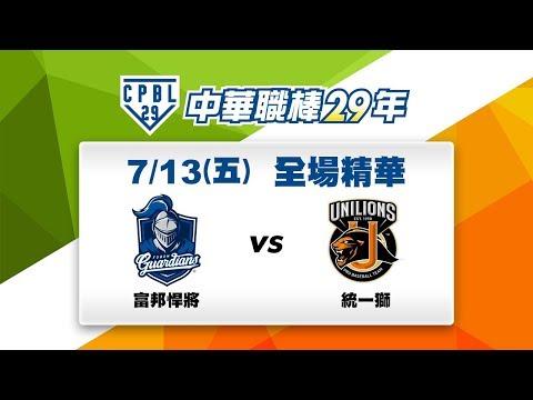 【中華職棒29年】07/13全場精華:富邦 vs 統一