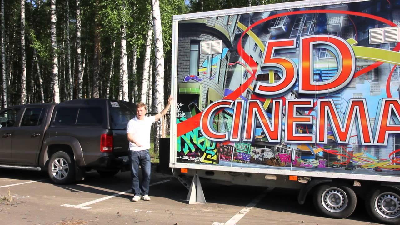 Бизнес План на 5д Кинотеатр Книги - YouTube
