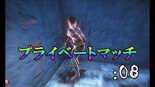 【ゲスト】 主vsゲストのプライベートマッチ【DbD】:08 thumbnail