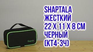 Розпакування Shaptala Жорсткий 22 х 11 х 8 см Чорний КТ4-3Ч