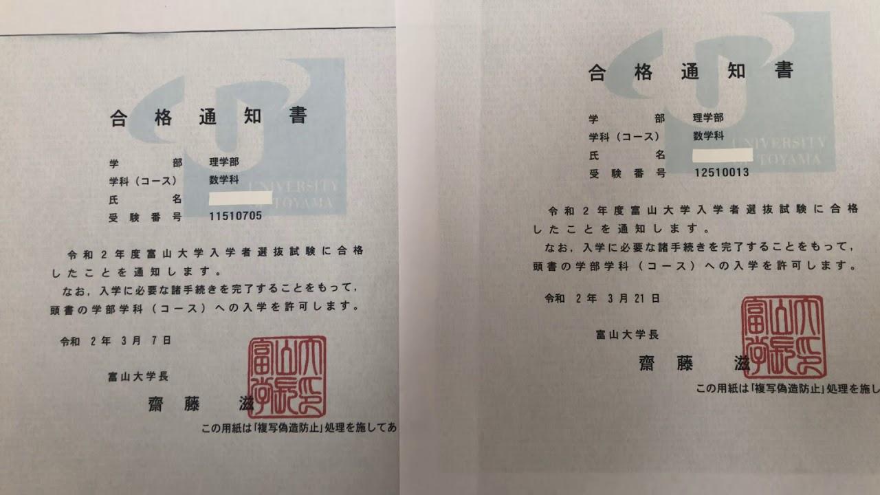 富山 大学 合格 発表 富山大学の合格発表日時について富山大学の合格発表は、3月7日にある...