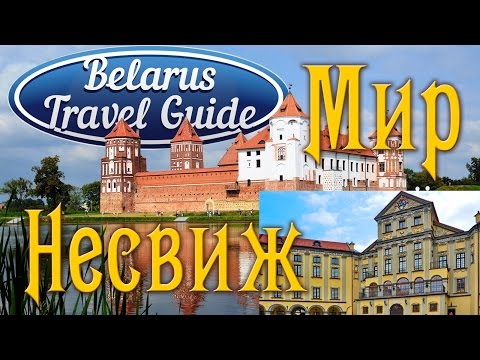 НЕСВИЖ МИР Belarus Travel Guide