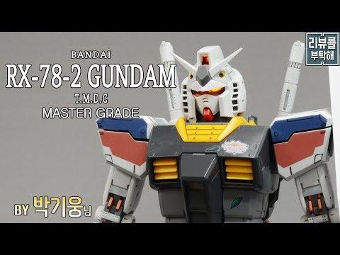 [리뷰를 부탁해 179탄] MG 1/100 RX-78-2 건담 T.M.D.C / RX-78-2 GUNDAM T.M.D.C