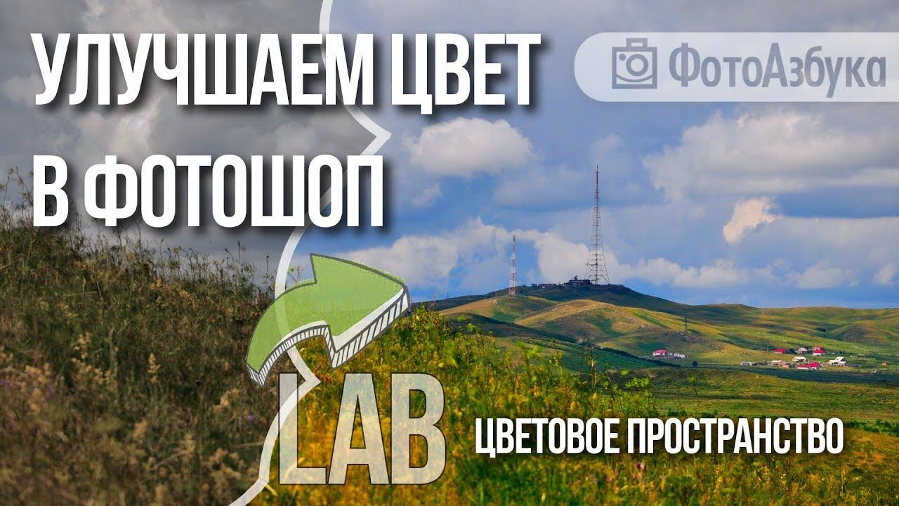 Секреты LAB в Фотошоп узнаем как улучшить цвет на фото в фотошопе№