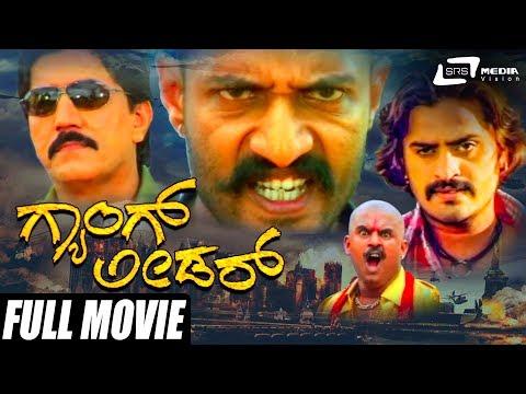 Gang Leader   Adi Lokesh   Devaraj   Kannada Full HD Movie   Gangster Movie