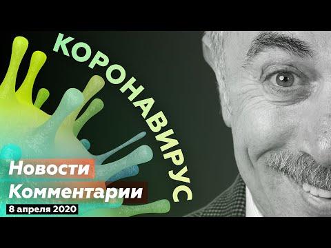 Коронавирус | Новости