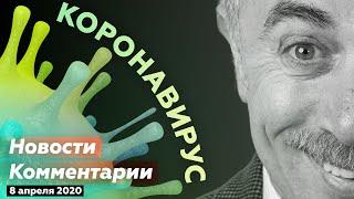Коронавирус | Новости / Комментарии — 8 апреля 2020 | Доктор Комаровский