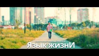 Язык жизни (Короткометражный фильм, 2019)