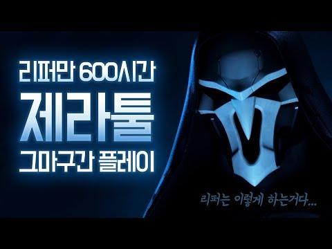 리퍼 600시간 원챔 제라툴 9시즌 4300 랭커구간 감시기지 지브롤터 플레이 영상