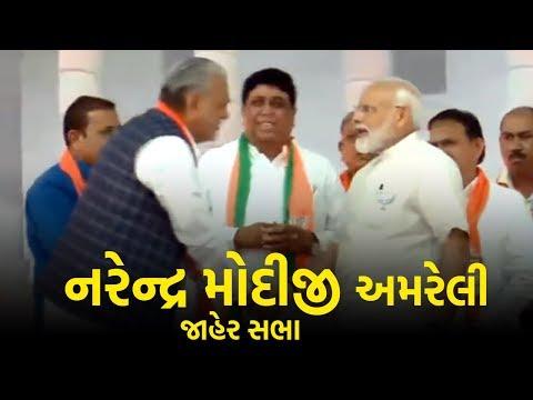 PM Shri Narendra Modi addresses a Public Meeting at Gujarat , Amreli