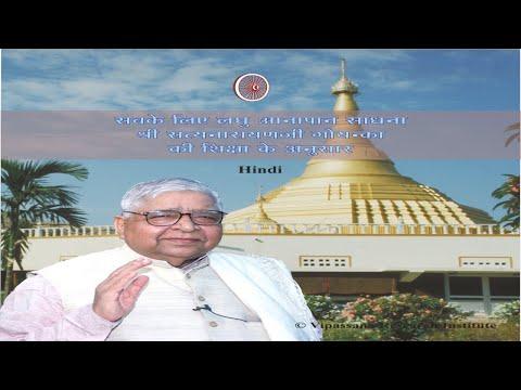 Mini Anapana Meditation For All (Hindi) (with Subtitles)