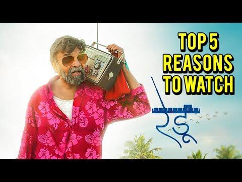 Redu Marathi Movie 2018 | Top 5 Reasons To Watch | Shashank Shende & Chhaya Kadam