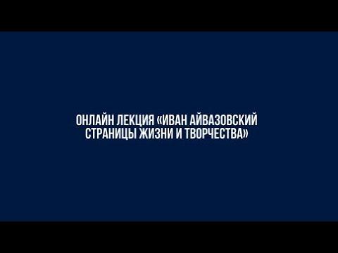 Онлайн лекция «Иван Айвазовский. Страницы жизни и творчества»