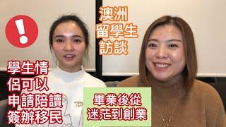 澳洲留學生訪談:學生情侶可以申請陪讀簽辦移民 | 畢業後從迷茫到創業。20190611