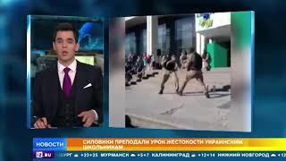 Силовики преподали урок жестокости украинским школьникам