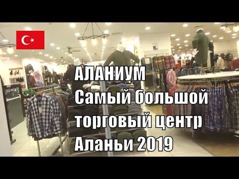 Полный обзор ТРЦ Аланиум Аланья Турция 2019 Shopping Center Alanyum Alanya