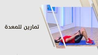 تمارين للمعدة - ناصر
