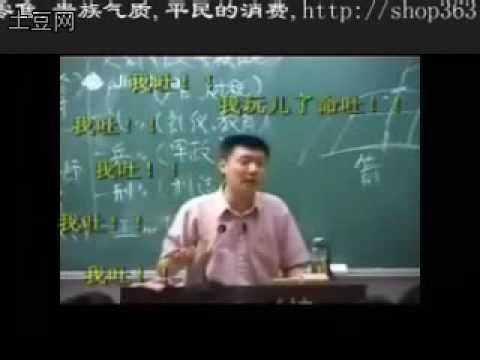 袁腾飞讲课视频_袁腾飞讲课爆笑视频 - YouTube