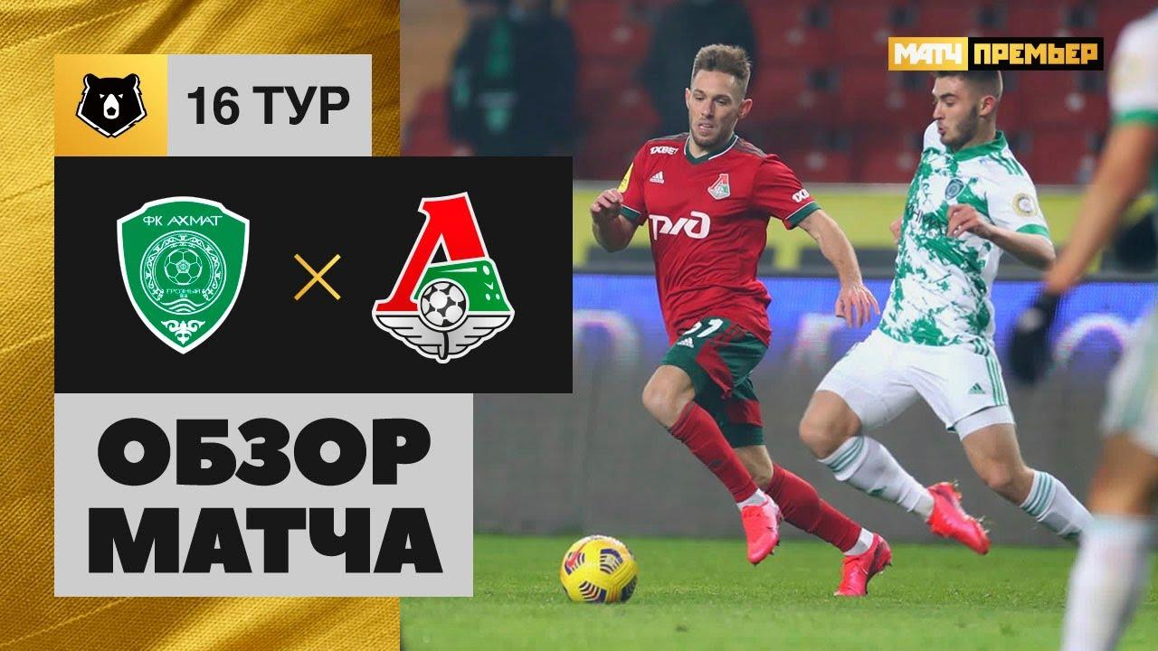 Ахмат  0-0  Локомотив видео