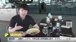 [国际财经报道]全球旅游热点探秘 科隆普拉茨山山顶特色餐厅:体味山巅的味道| CCTV财经