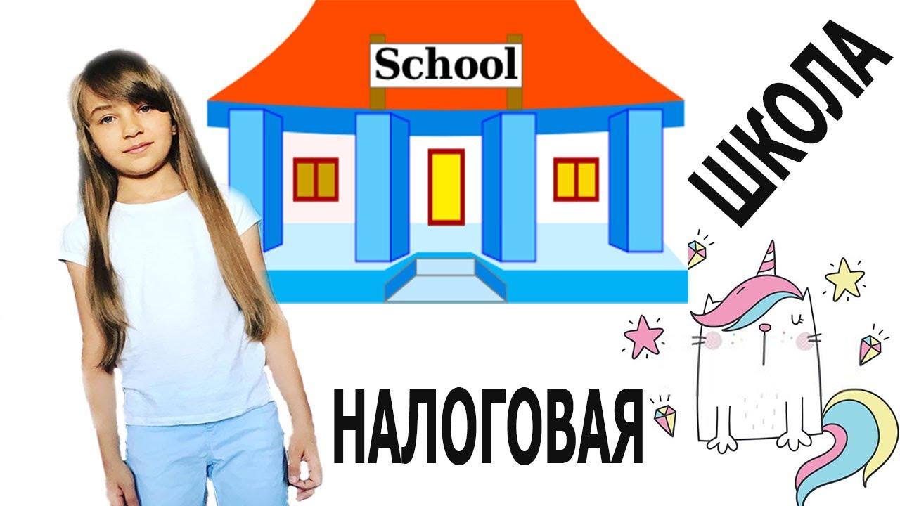 Ответ из школы / Съездили в налоговую / Новый питомец