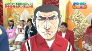 2014・01・02・志村 鶴瓶のあぶない交遊録切り取り