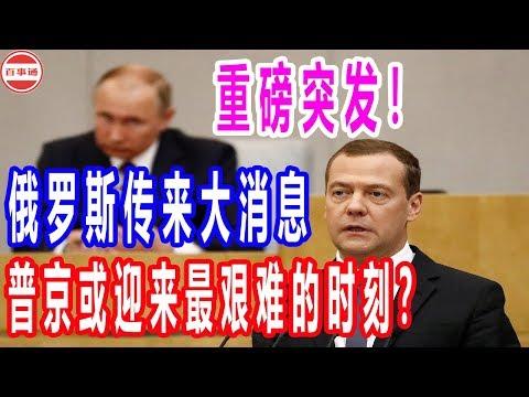 重磅突发!俄罗斯传来大消息,普京或迎来最艰难的时刻?