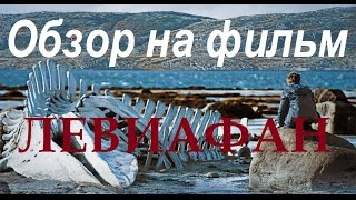 [Р. Карзанов]Обзор на фильм Левиафан/Andrey Svyagintsev's Leviathan