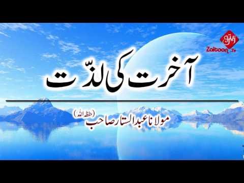 Akhrat Ki Lazzat | Molana Abdus Sattar Sahab