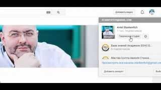Как создать настроить и провести вебинар в Google Hangouts и YouTube от Авиэля Станкевича