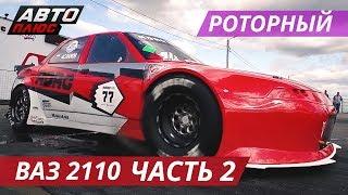 Самый быстрый Ваз 2110 в СНГ. Часть 2 | Тюнинг по-русски