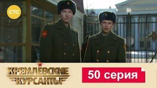 Кремлевские Курсанты 50