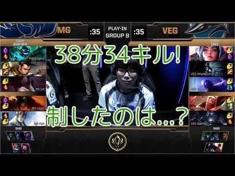 MG(Jjun シン・ジャオ) VS VEG(AHaHaCiK キンドレッド) D3G8 - MSI 2019 Play-In Group B