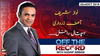 Off The Record   Kashif Abbasi   ARYNews   22 October 2019