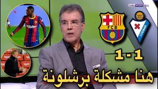 ملخص تحليل مباراة برشلونة وايبار 1-1 تعادل برشلونة وتألق ديمبلي وكلام كبير عن غياب ميسي واقالة كومان