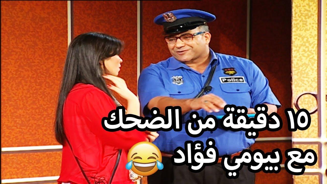 ربع ساعة من الضحك مع بيومي في دور ضابط شرطة