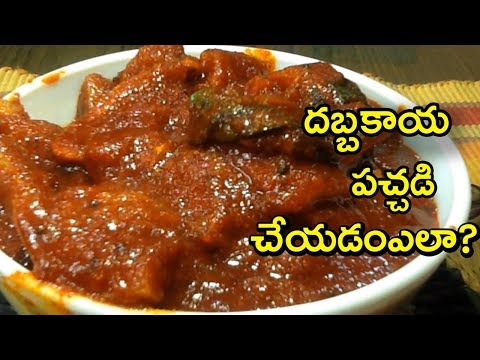 Telugu Food And Diet News - Dabbakaya Pachadi In Telugu