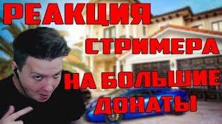 Реакция стримера Jeens НА БОЛЬШИЕ ДОНАТЫ20к РУБЛЕЙ