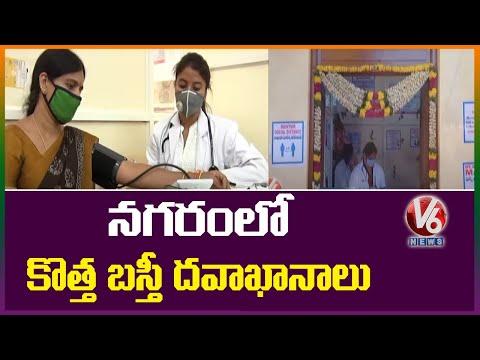 GHMC To Set up Few More Basti Dawakhanas | Hyderabad | V6 News