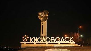 видео Кисловодск достопримечательности