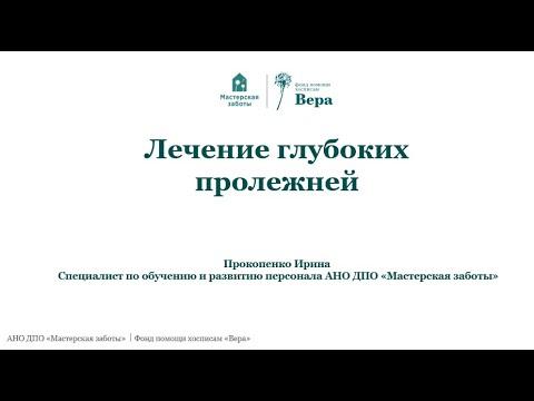 Видео: лечение глубоких пролежней