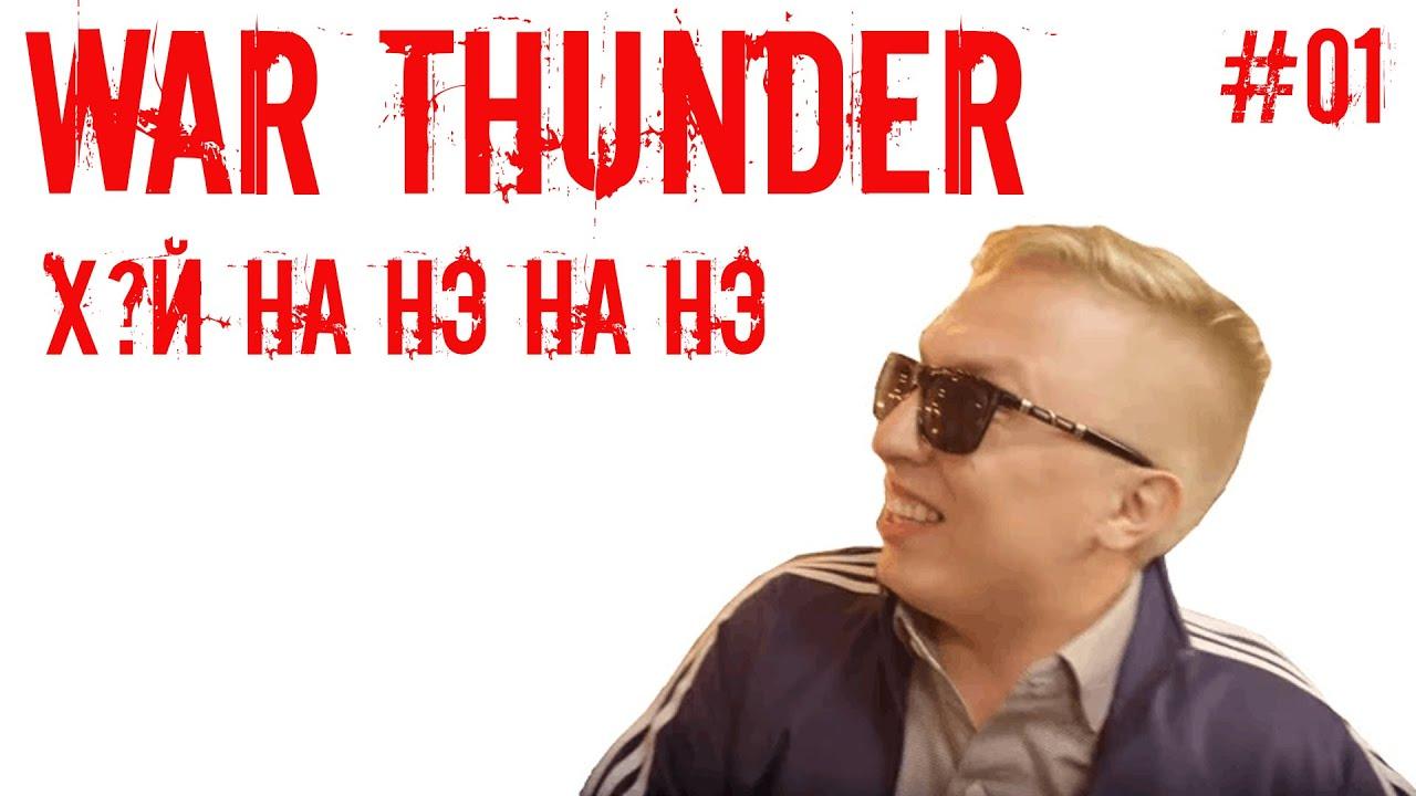 Бёрди LIVE#32! WAR THUNDER БЕЗ КУПЮР