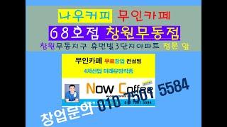 """나우커피 무인카페 68호점 창원무동점의 """"산뜻…"""