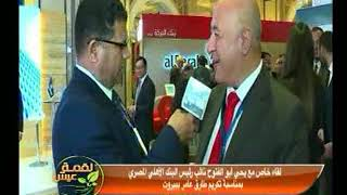 لقمة عيش يرصد لقاء مع رئيس البنك الأهلي المصري ببيروت بمناسبة تكريم
