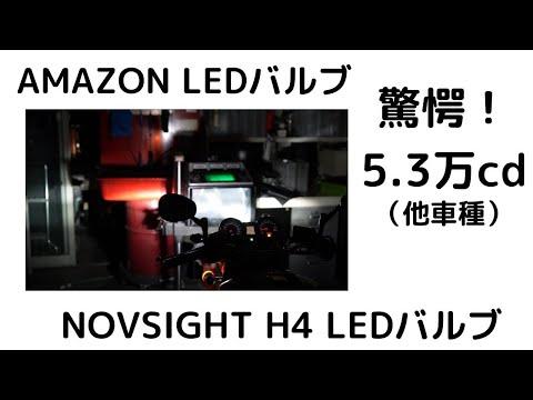NOVSIGHT H4 LEDバルブ そのまま使えて効果的