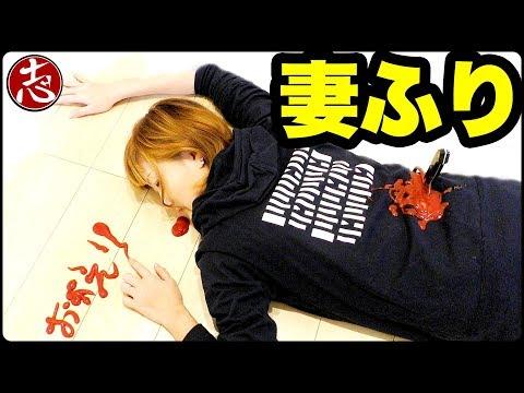 【歌ってみた】榮倉奈々さん主演「家に帰ると妻が必ず死んだふりをしています」のPVをやってみた!! 映画は6月上映スタートです※歌かなり下手です。【ココロマンちゃんねる】