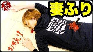 【歌ってみた】榮倉奈々さん主演「家に帰ると妻が必ず死んだふりをしています」のPVをやってみた!! 映画は6月上映スタートです※歌かなり下手です。【ココロマンちゃんねる】 thumbnail